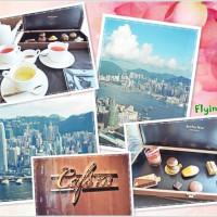 桃園市美食 餐廳 異國料理 法式料理 Café 103 (香港 麗思卡爾頓酒店103F) 照片