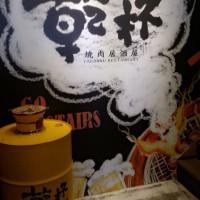 高雄市美食 餐廳 餐廳燒烤 燒肉 高雄乾杯 五福店 照片