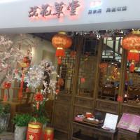 屏東縣美食 餐廳 素食 素食 浣花草堂(屏東店陶淵明館) 照片