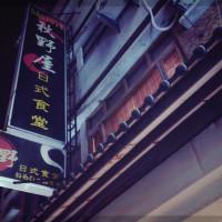 高雄市美食 餐廳 異國料理 日式料理 秋野屋日式食堂 照片