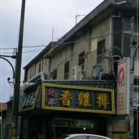 新竹縣美食 餐廳 餐廳燒烤 北港盬酥雞 照片