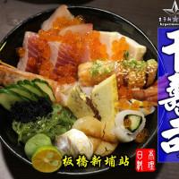 新北市美食 餐廳 異國料理 日式料理 千壽司平價日本料理 照片