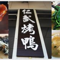 高雄市美食 餐廳 中式料理 小吃 仁武烤鴨 照片