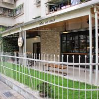 台北市美食 餐廳 咖啡、茶 mbi輪輪咖啡 照片