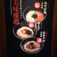 台中市美食 餐廳 異國料理 日式料理 稻禾烏龍麵 (公益店) 照片