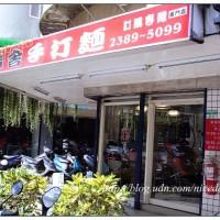 台北市美食 餐廳 異國料理 日式料理 田舍手打麵 (昆明店) 照片