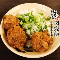 台中市美食 餐廳 中式料理 小吃 嵐肉燥專賣店 照片