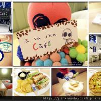 高雄市美食 餐廳 咖啡、茶 咖啡館 a la sha cafe (高雄巨蛋店) 照片