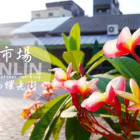 雲林縣休閒旅遊 景點 藝文中心 東市場 照片