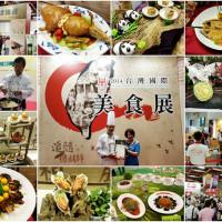 台北市休閒旅遊 景點 展覽館 2014台灣國際美食展 照片