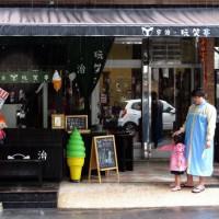 高雄市美食 攤販 冰品、飲品 宇治.玩笑亭 照片