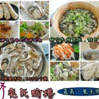 嘉義縣美食 餐廳 中式料理 小吃 修 吳氏蚵捲 照片