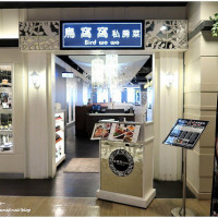 高雄市美食 餐廳 中式料理 中式料理其他 鳥窩窩私房菜(高雄左營店) 照片