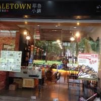 高雄市美食 餐廳 異國料理 美式料理 Yaletown Bistro 耶魯小鎮 照片
