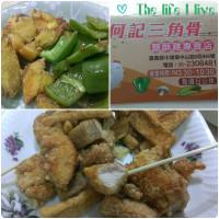 嘉義縣美食 攤販 鹽酥雞、雞排 何記三角骨鹽酥雞專賣店 照片