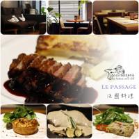 台中市美食 餐廳 異國料理 法式料理 LE PASSAGE 照片