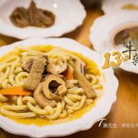 台北市美食 餐廳 中式料理 小吃 十三座牛雜 照片