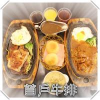 新竹市美食 餐廳 異國料理 美式料理 首戶牛排 照片