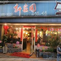 台北市美食 餐廳 中式料理 客家菜 新家圓客家川菜館 照片