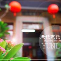 雲林縣休閒旅遊 景點 古蹟寺廟 捷發乾記茶莊 照片