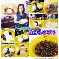 宜蘭縣美食 餐廳 飲料、甜品 甜品甜湯 魏姐包心粉圓(林場店) 照片