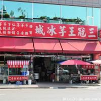 高雄市美食 餐廳 飲料、甜品 冰淇淋、優格店 三冠王芋冰城 照片