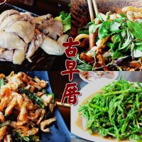 台南市美食 餐廳 中式料理 熱炒、快炒 關仔嶺古早厝山產快炒 照片