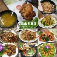 台南市美食 餐廳 中式料理 台菜 檜木屋原味山產美食 照片