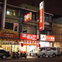 台中市美食 餐廳 中式料理 中式料理其他 粥遊天下-美村總店 照片