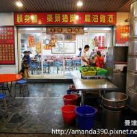 高雄市美食 餐廳 中式料理 小吃 顧身體藥頭豬腳麵線 照片