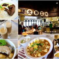台北市美食 餐廳 異國料理 南洋料理 TOAST BOX 土司工坊 (大直店) 照片