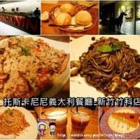 新竹市美食 餐廳 異國料理 義式料理 托斯卡尼尼義大利餐廳 (竹科店) 照片