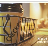 台北市休閒旅遊 住宿 商務旅館 CHECK inn 雀客旅館(臺北市旅館463號) 照片