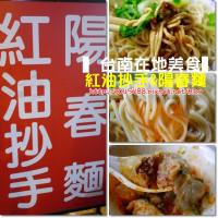 台南市美食 餐廳 中式料理 麵食點心 無名紅油抄手 陽春麵 照片