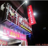 高雄市美食 餐廳 中式料理 粵菜、港式飲茶 亨運香港茶餐廳 照片
