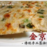 新北市美食 攤販 台式小吃 金京傳統手工蔥油餅(陳記蔥油餅) 照片