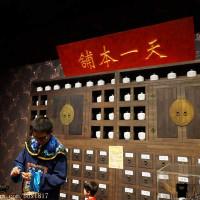 台南市休閒旅遊 景點 觀光工廠 天一中藥生活觀光工廠 照片