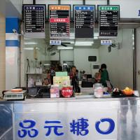 高雄市美食 餐廳 飲料、甜品 剉冰、豆花 品元糖口 (裕誠店) 照片