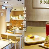 台北市 美食 餐廳 飲料、甜品 PINEDE 彼內朵 照片