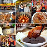 台北市美食 餐廳 中式料理 台菜 高雄真福記烤鴨莊 照片