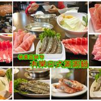 桃園市美食 餐廳 火鍋 涮涮鍋 有樂日式涮涮鍋 照片