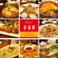 台北市美食 餐廳 異國料理 泰式料理 泰富豪 照片