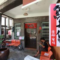 台南市美食 餐廳 異國料理 日式料理 鰻丼作 照片