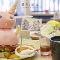 台中市美食 餐廳 速食 漢堡、炸雞速食店 雙魚2次方 (一中總店) 照片