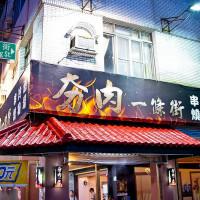 高雄市美食 餐廳 餐廳燒烤 串燒 夯肉一條街 照片