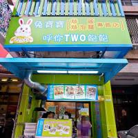 高雄市美食 餐廳 中式料理 熱炒、快炒 兔寶寶炒飯炒麵專賣店 照片