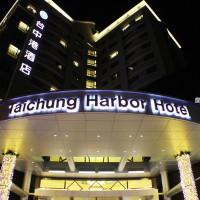 台中市休閒旅遊 住宿 觀光飯店 台中港酒店 照片