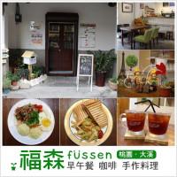 桃園市美食 餐廳 異國料理 多國料理 福森咖啡 Fussencafe 照片