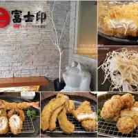 新北市美食 餐廳 異國料理 日式料理 富士印日式炸豬排(林口店) 照片