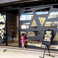 高雄市美食 餐廳 零食特產 酷頑創意霜淇淋(駁二店) 照片